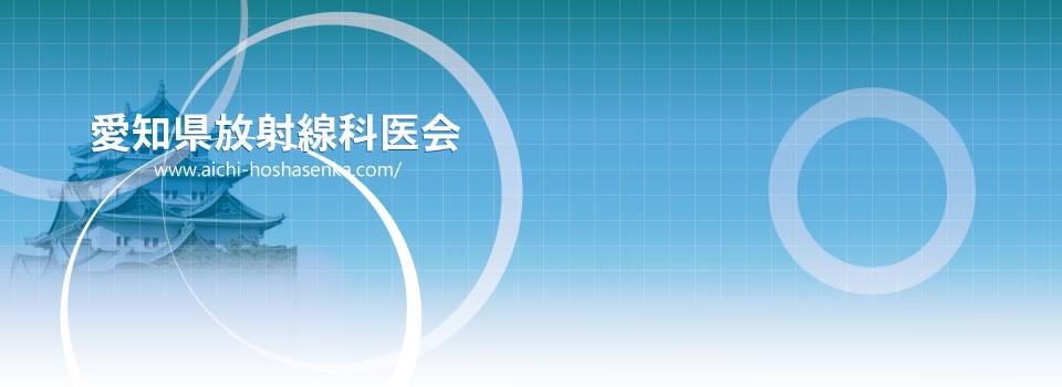 愛知県放射線科医会のホームページです。